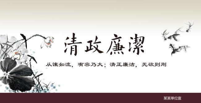 党廉政建设心得体会_2016年党风廉政警示教育心得体会