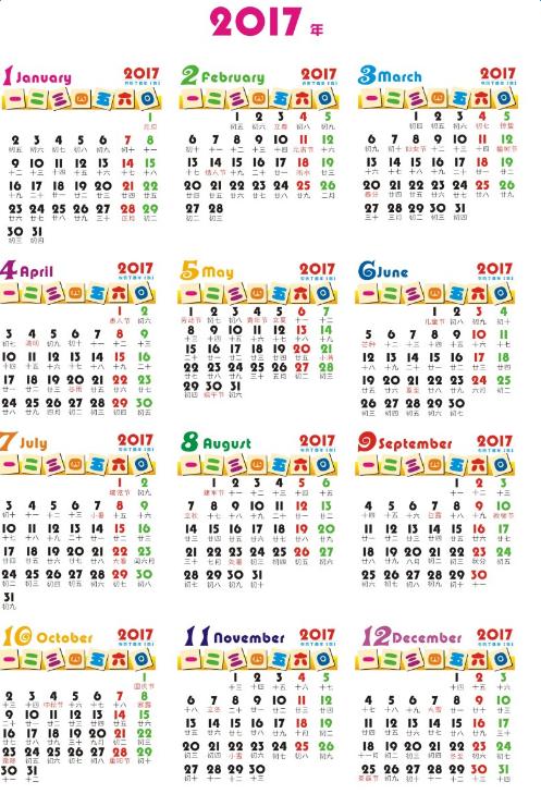 宁夏2017年放假安排时间表