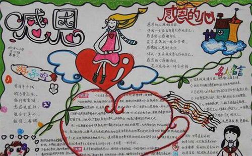 小学五年级手抄报感恩节 爱在感恩节手抄报