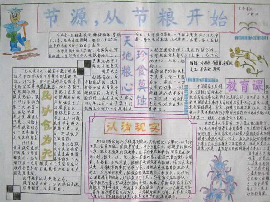 爱粮节粮手抄报图片设计模板_爱粮节粮手抄报资料素材