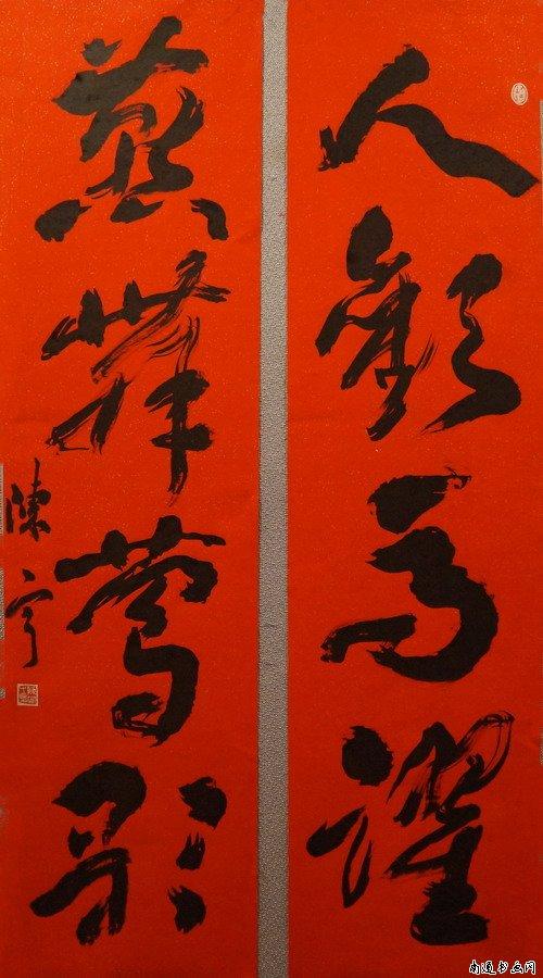 春节对联书法作品欣赏图片