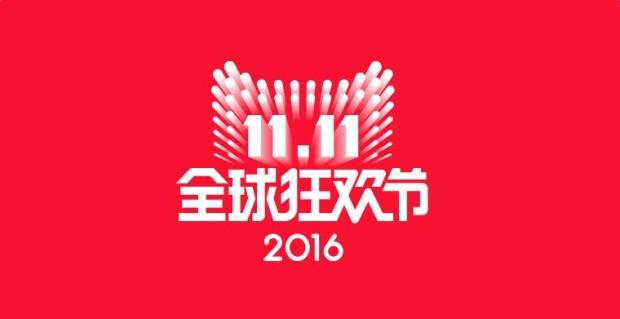 2016年双十一宣传语-宣传口号大全图片