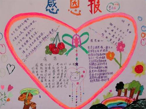 六年级感恩节手抄报 感恩节的手抄报资料图片