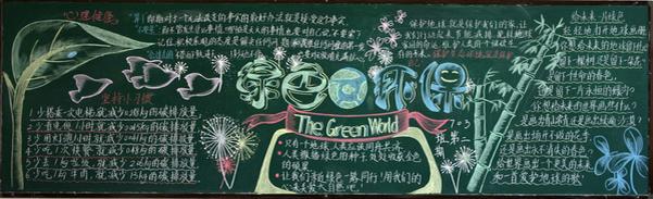 关于绿色环保的黑板报大全