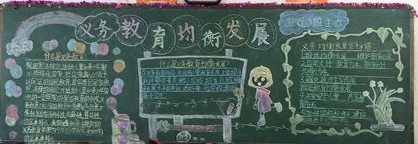 义务教育均衡发展黑板报