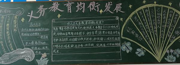 义务教育均衡发展黑板报大全