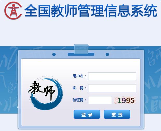 2017年2016年河南全国教师信息管理系统教师自助子系统【官方】(分享/资讯)最新