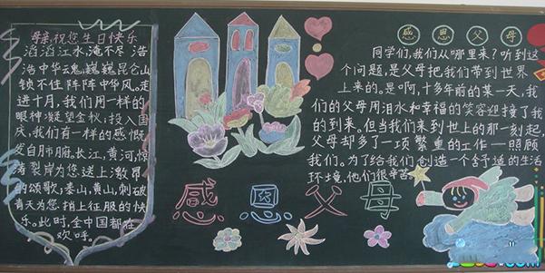 下面的关于感恩父母的黑板报是小编为大家精心准备的,一起来看一下吧!