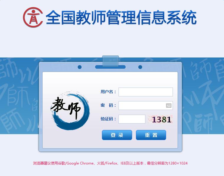 中国教师信息管理系统,贵州