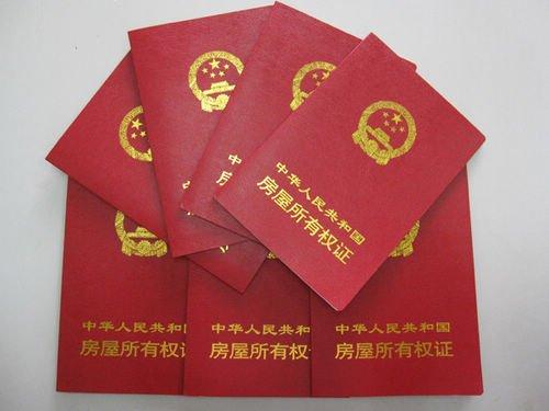 福州房产证办理流程