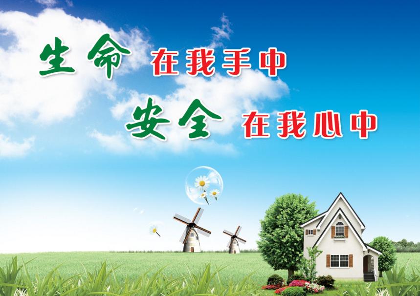 2016安全教育平台湖南省登录入口