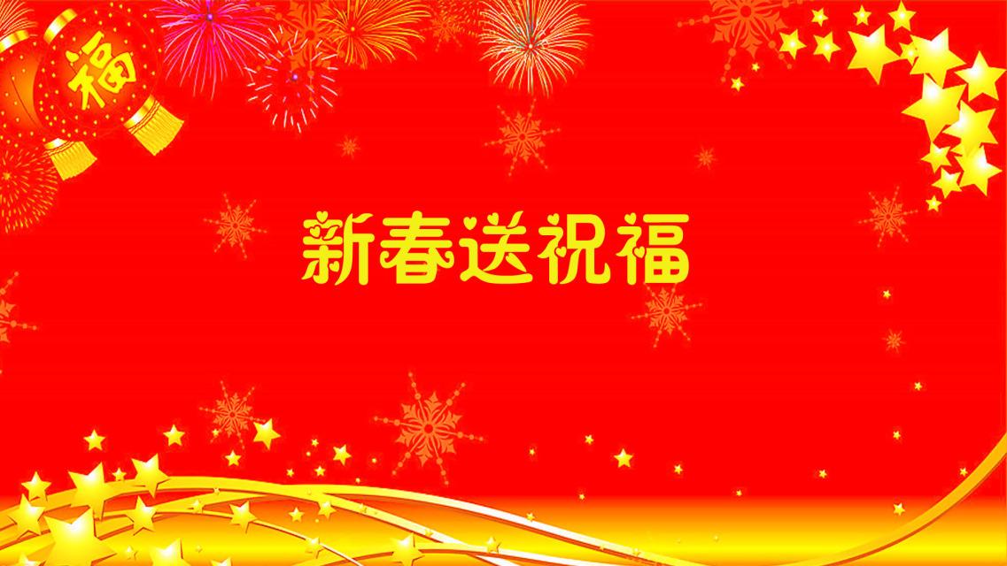 2017春节贺卡的祝福语推荐
