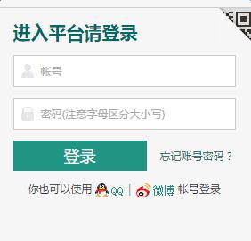 南通市安全教育平台网站登录