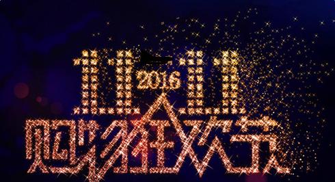 2016年天猫双十一抢红包攻略图片