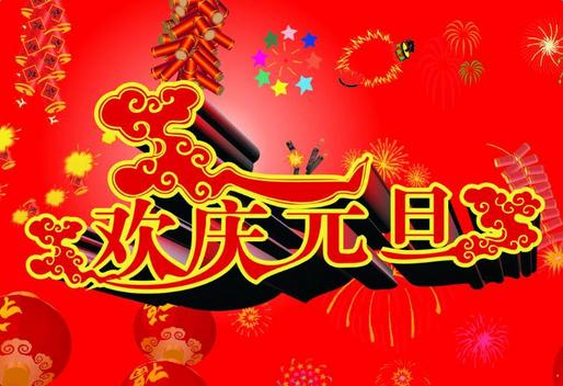 2017元旦贺卡祝福语英文