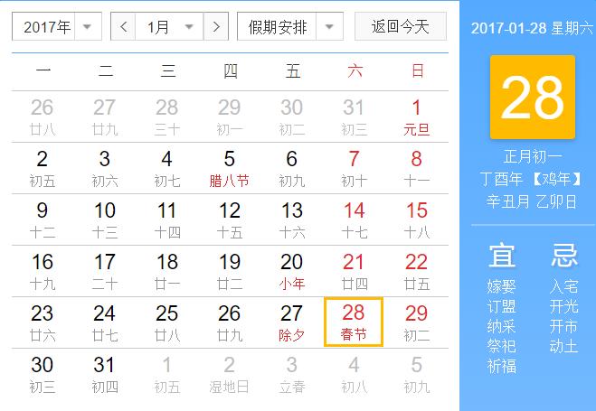 2017年学院春节放假通知范文