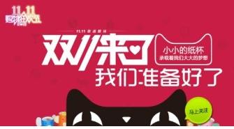2016淘宝双十一主会场图片