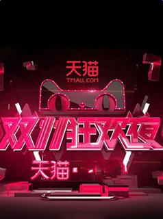 2016天猫双十一狂欢节晚会直播图片
