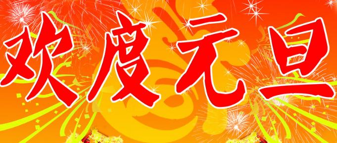 1、祝福发送在这个新年,愿你新年平平安安:与家人团圆,和幸福有缘,把多年梦圆;让烦恼淡化,请困难淡出,将伤痛淡忘。节日快乐,这个新年一定要心随所愿哦! 2、站在新年这一新刷出的雪白的起跑线上,向着明天、向着东方那轮冉冉升起的红日,让我们放飞心中的白鸽,以怒放的百合花的心情,真诚地道一声:朋友,新年快乐!