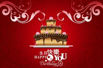 关于生日的祝福语大全