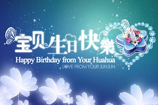 以下是小编整理的搞笑生日祝福语大全图片