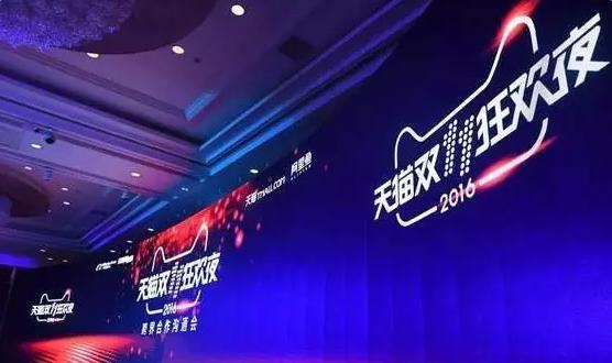 2016双十一狂欢夜晚会直播入口【官方+高清】图片