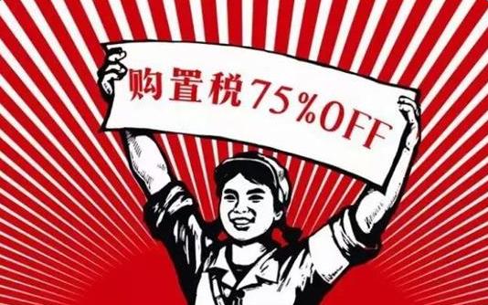 【2017年购置税还减半吗】2017购置税新规定