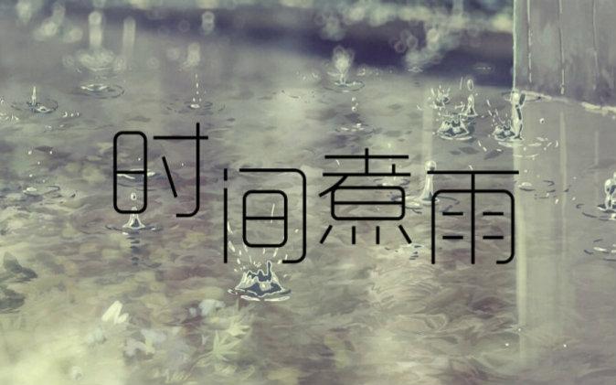 时间煮雨歌词