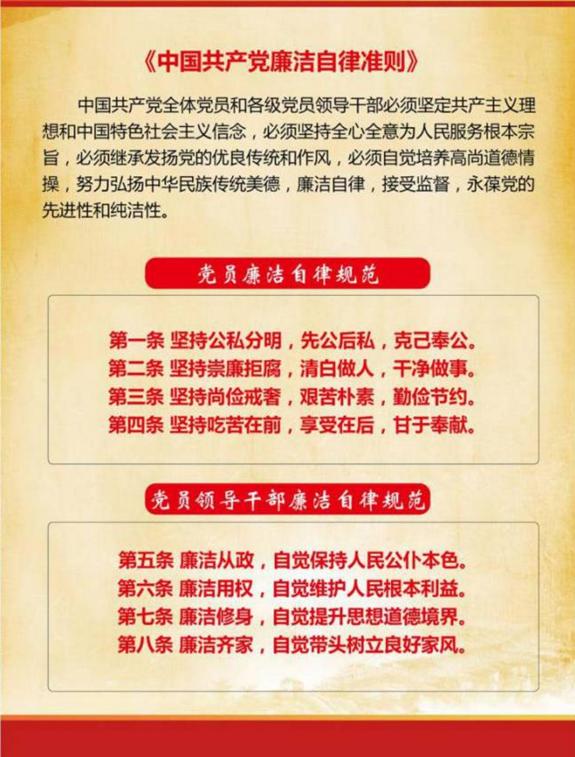 中国共产党廉洁自律准则全文解读