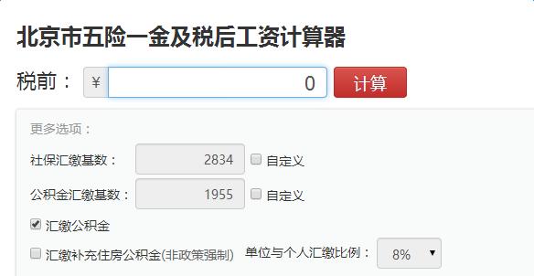 2017年北京工资扣税标准