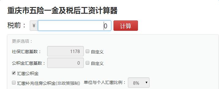 2017年重庆工资扣税标准