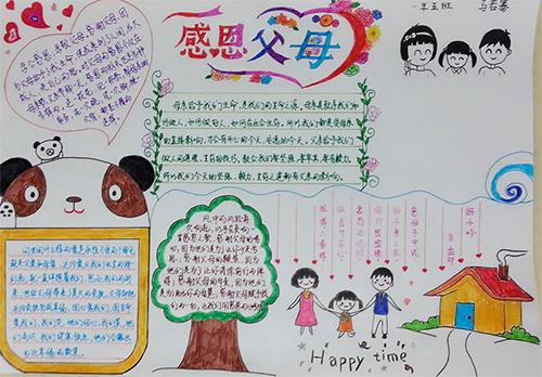 六年级感恩节手抄报图片大全 感恩节的手抄报图片大全集图片