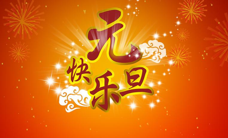 庆元旦迎新春简单祝福语2017