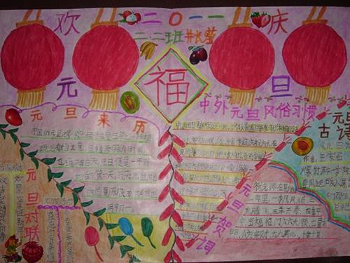 三年级的元旦节的手抄报图片
