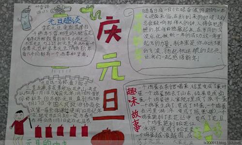 四年级元旦手抄报图片图片