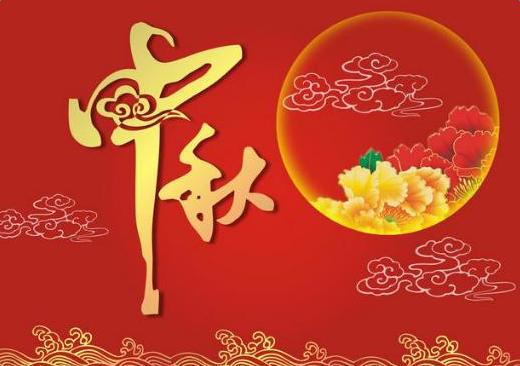 2017年中秋节如何放假图片