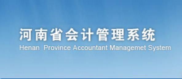 河南省会计信息系统_河南省会计信息管理系统