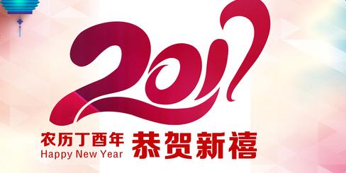 2017鸡年祝福语英文