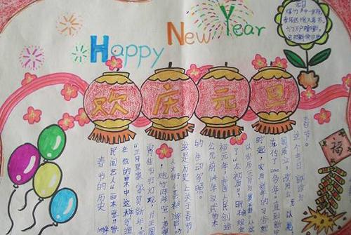 讨论区 庆元旦迎新年手抄报小学内容    为了方便各校学生策划元旦