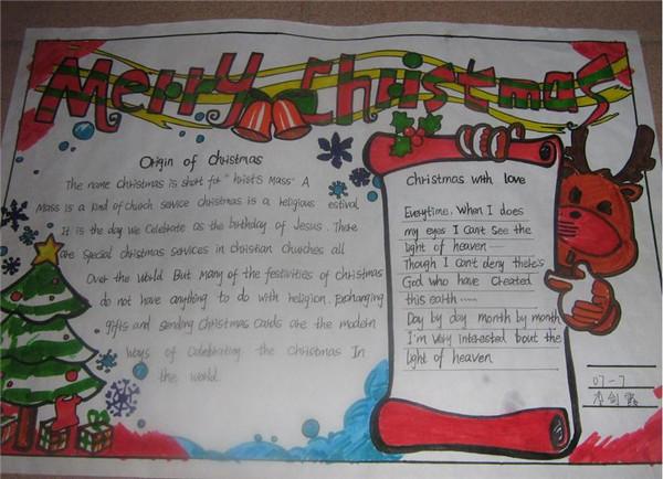 三年级圣诞节手抄报图片