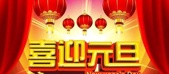 元旦节的由来与传说_论坛区