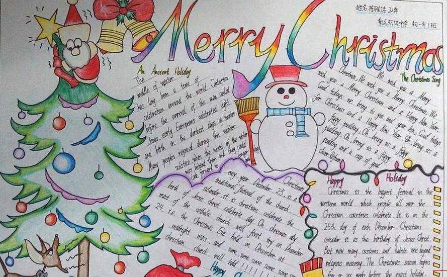 关于圣诞节的英语手抄报资料