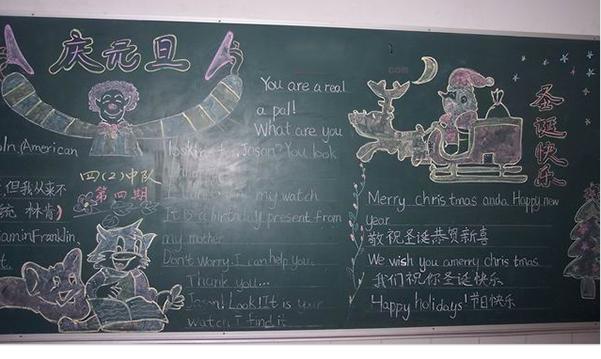 2017庆祝元旦黑板报