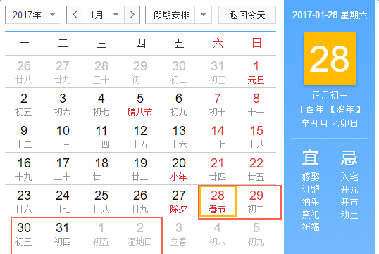 国务院2017年春节放假安排时间表