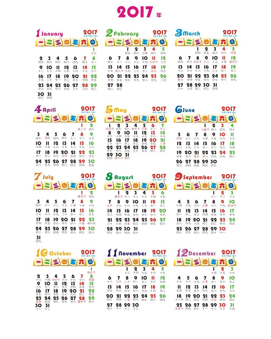 国务院2017全年放假安排时间表