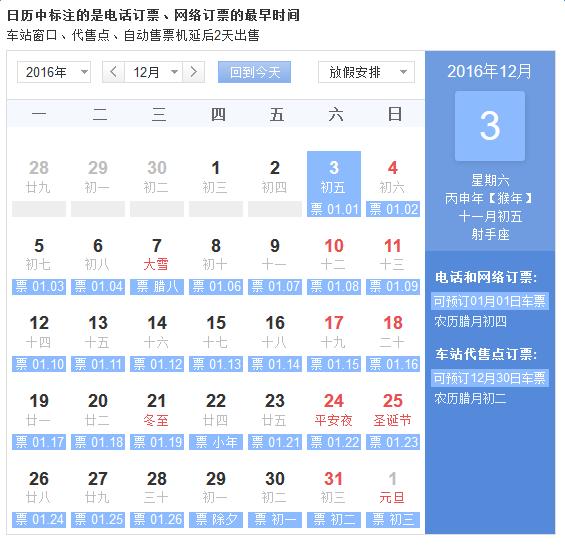 2017春运开始时间表