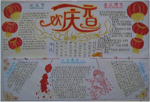 2017六年级庆元旦手抄报