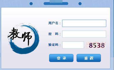 云南教师信息管理系统