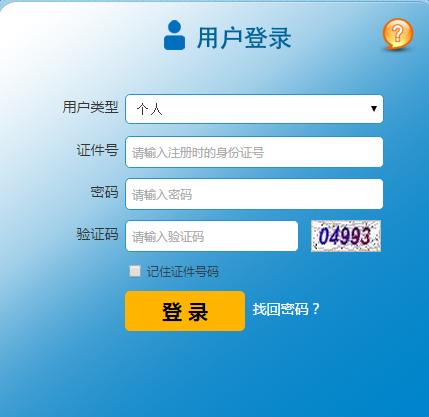 河南省人口统计_河南省人口管理系统
