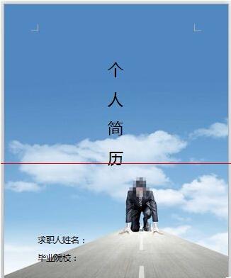 wps/word怎么制作精美的个人简历封面